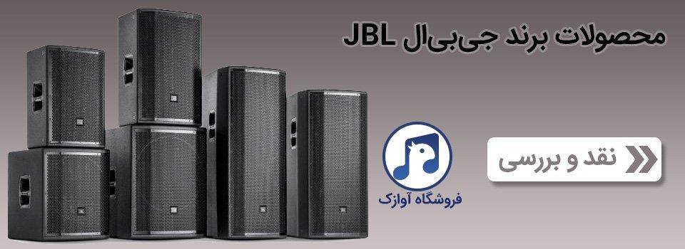 بنر باند، بلندگو و اسپیکر جی بی ال JBL - فروشگاه آوازک