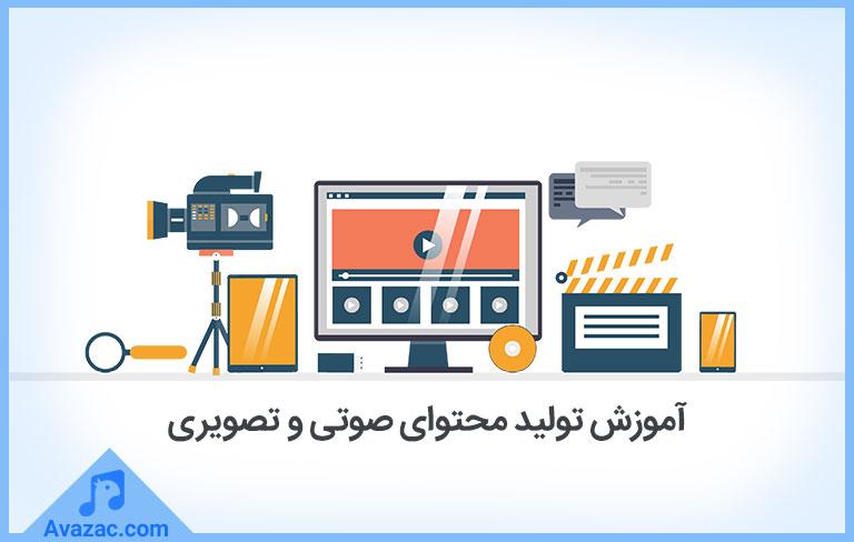 آموزش تولید محتوای صوتی و تصویری