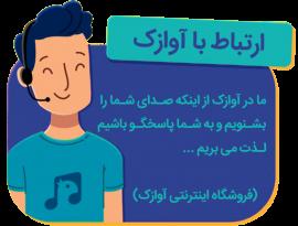 تصویر ارتباط با آوازک - فروشگاه اینترنتی آوازک