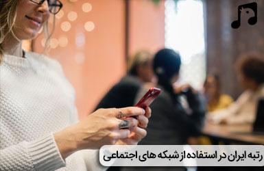 رتبه ایران در استفاده از شبکه های اجتماعی - مجله آوازک