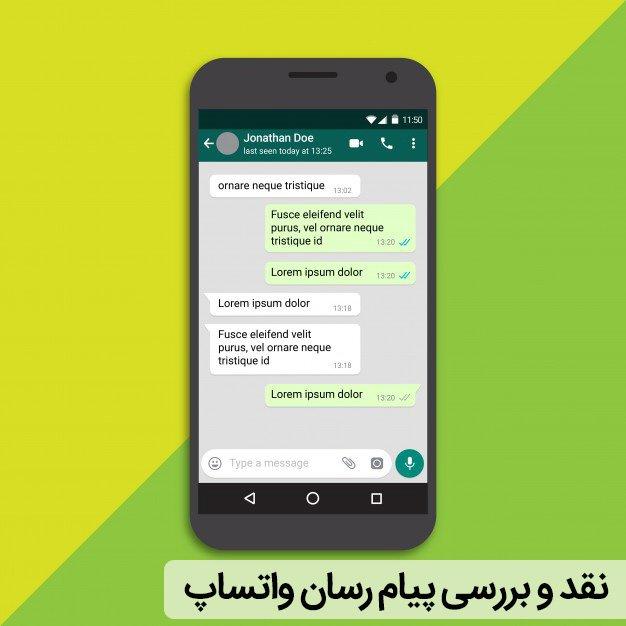 نقد و بررسی واتساپ - مجله آوازک
