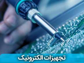 محصولات مرتبط با تجهیزات الکترونیکی