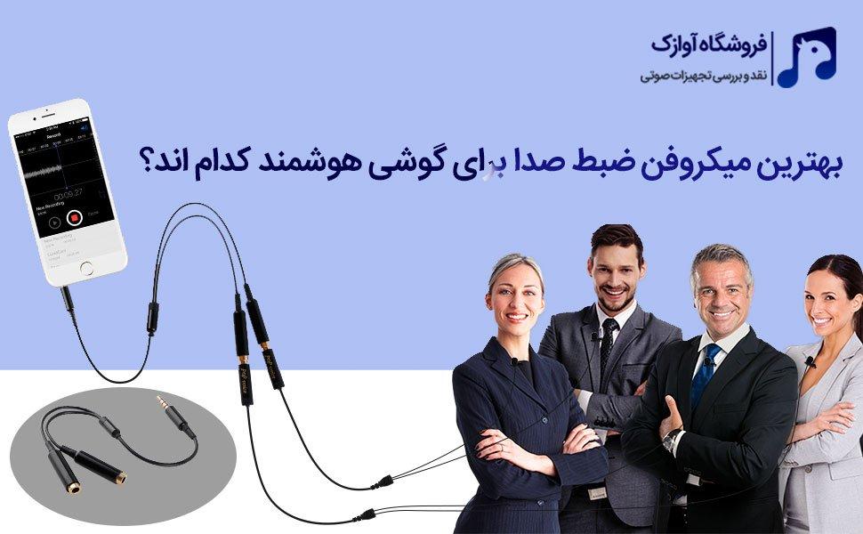 میکروفن برای ضبط صدا با گوشی