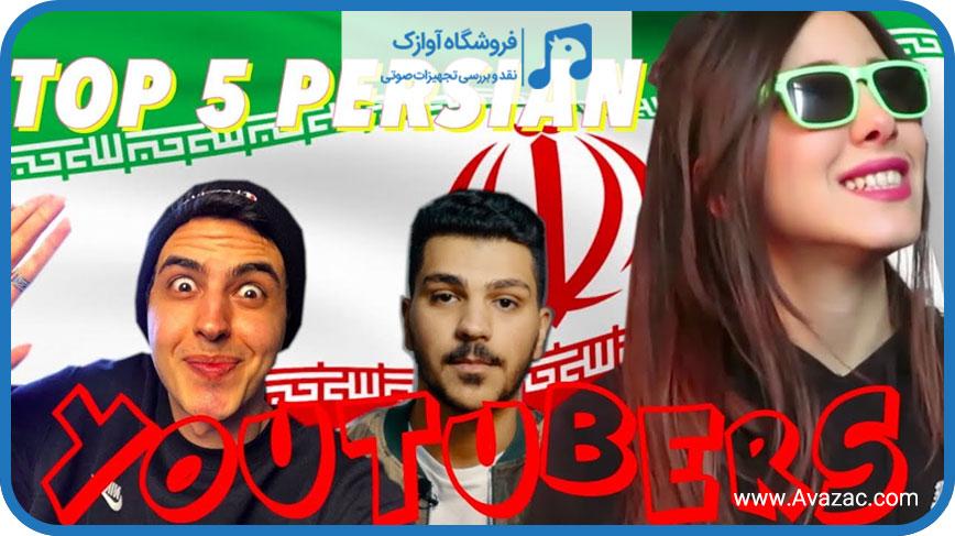 یوتیوبر ایرانی