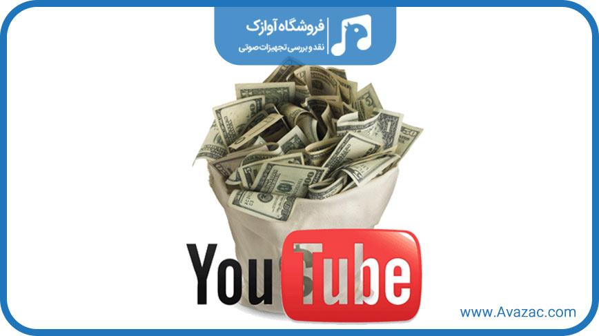 یوتیوبر شدن
