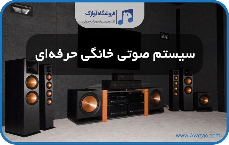 سیستم صوتی حرفه ای برای خانه