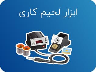 ابزارآلات لحیم کاری
