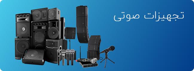 تجهیزات صوتی