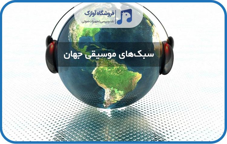 سبک های موسیقی جهان