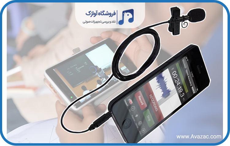 میکروفن موبایلی برای کلاس آنلاین