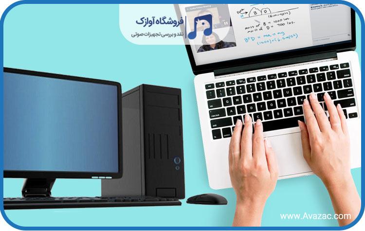 لپ تاپ برای وبینار