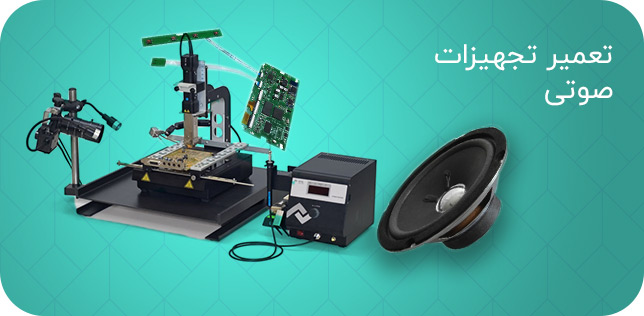 تعمیر تجهیزات صوتی