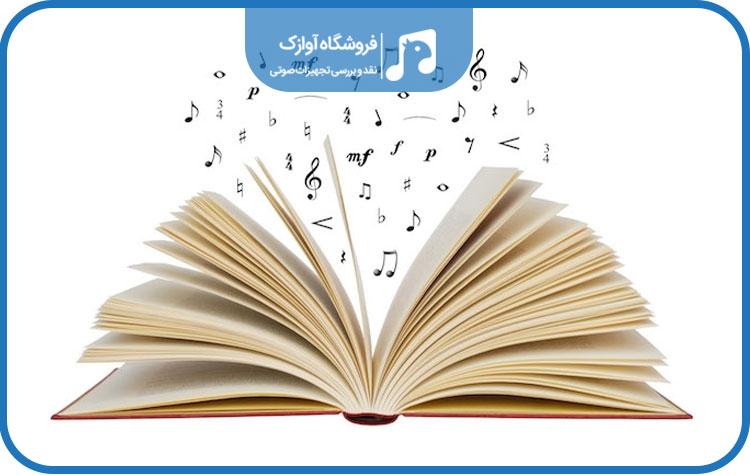 کتاب درباره موسیقی