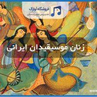 زنان موسیقیدان ایرانی