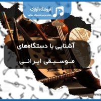 آشنایی با دستگاه های موسیقی ایرانی