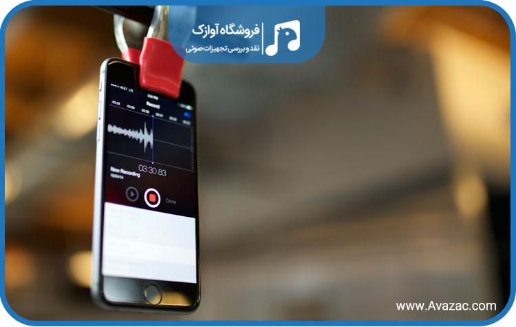 اپلیکیشن ضبط صدا برای گوشی