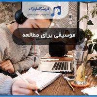 موسیقی برای مطالعه